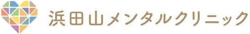 浜田山メンタルクリニック